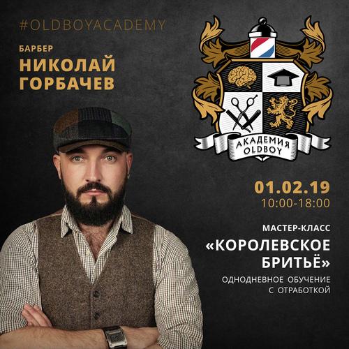 Мастер класс от Николая Горбачёва в Академии Олдбой