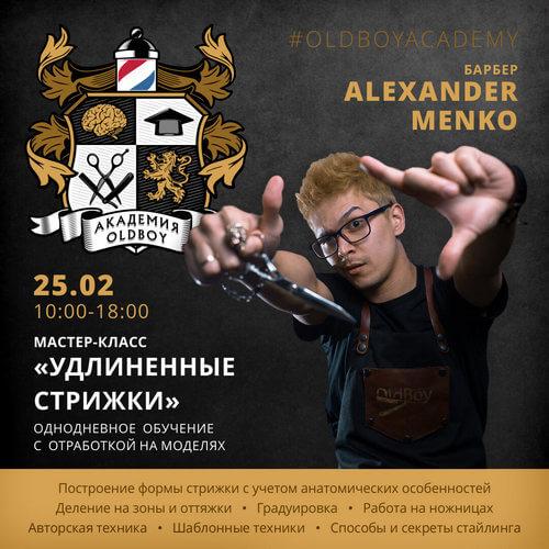 Мастер класс от Александра Мэнко в Академии Олдбой
